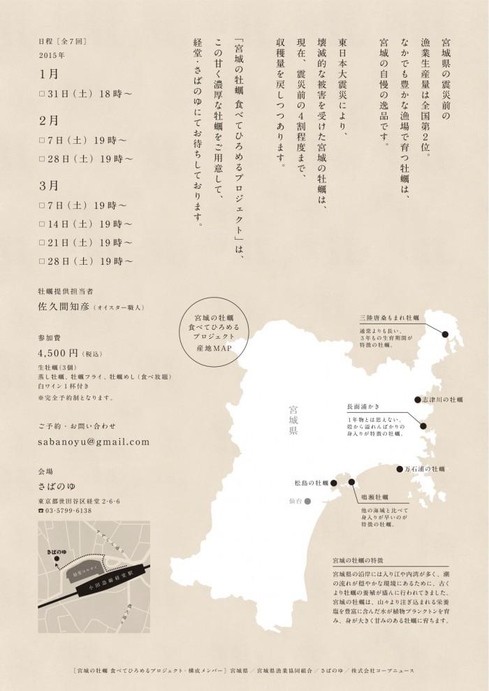 kaki_1229(裏面)