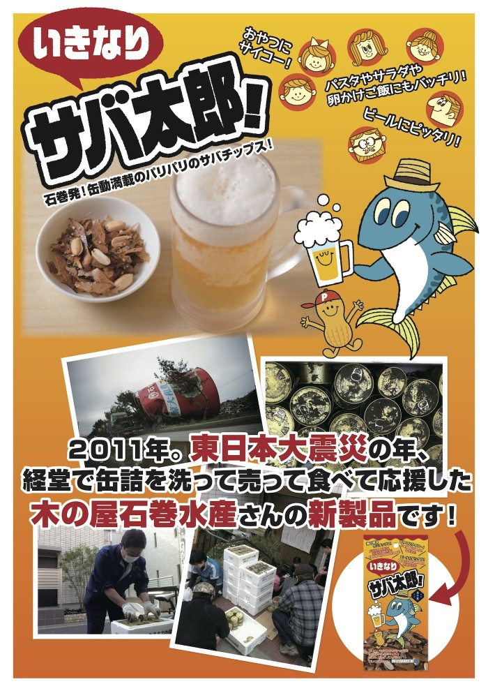 サバ太郎経堂POP-A3JPEG