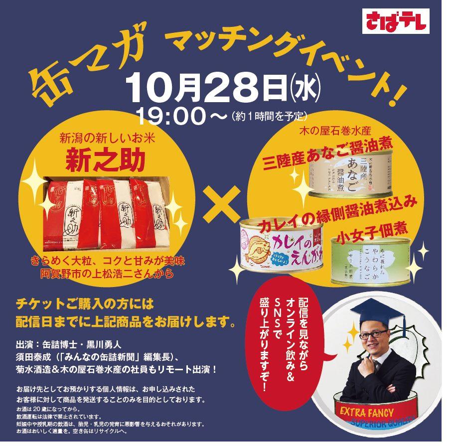 「缶マガ」マッチング 木の屋の3缶+新潟の新之助!