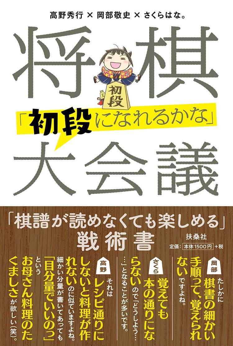 『将棋「初段になれるかな」大会議』出版記念オンラインパーティ