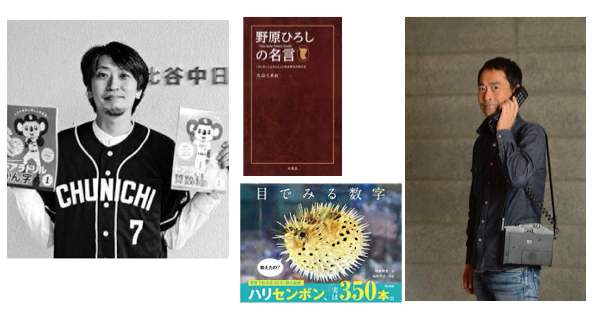 「コロナ時代のライター術」 出演:大山くまお、岡部敬史