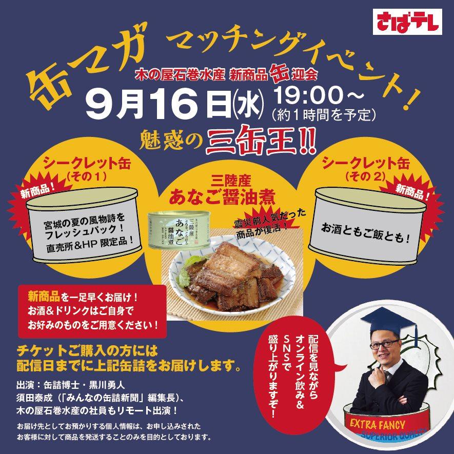 缶マガマッチング」木の屋石巻水産の新商品缶迎会!