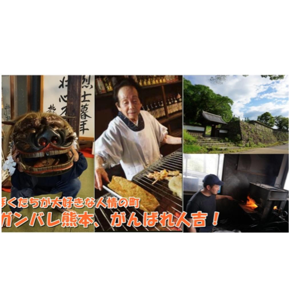 九州豪雨チャリティー・オンラインライブ   「上永哲矢&須田泰成が語る! ぼくたちの好きな熊本・人吉」