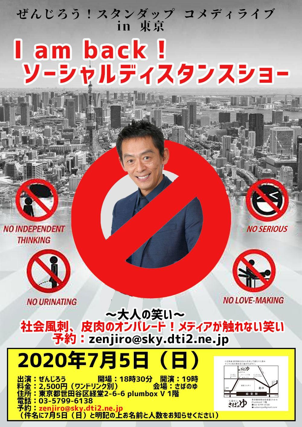 ぜんじろうのスタンダップ  笑いのソーシャルディスタンスショー!