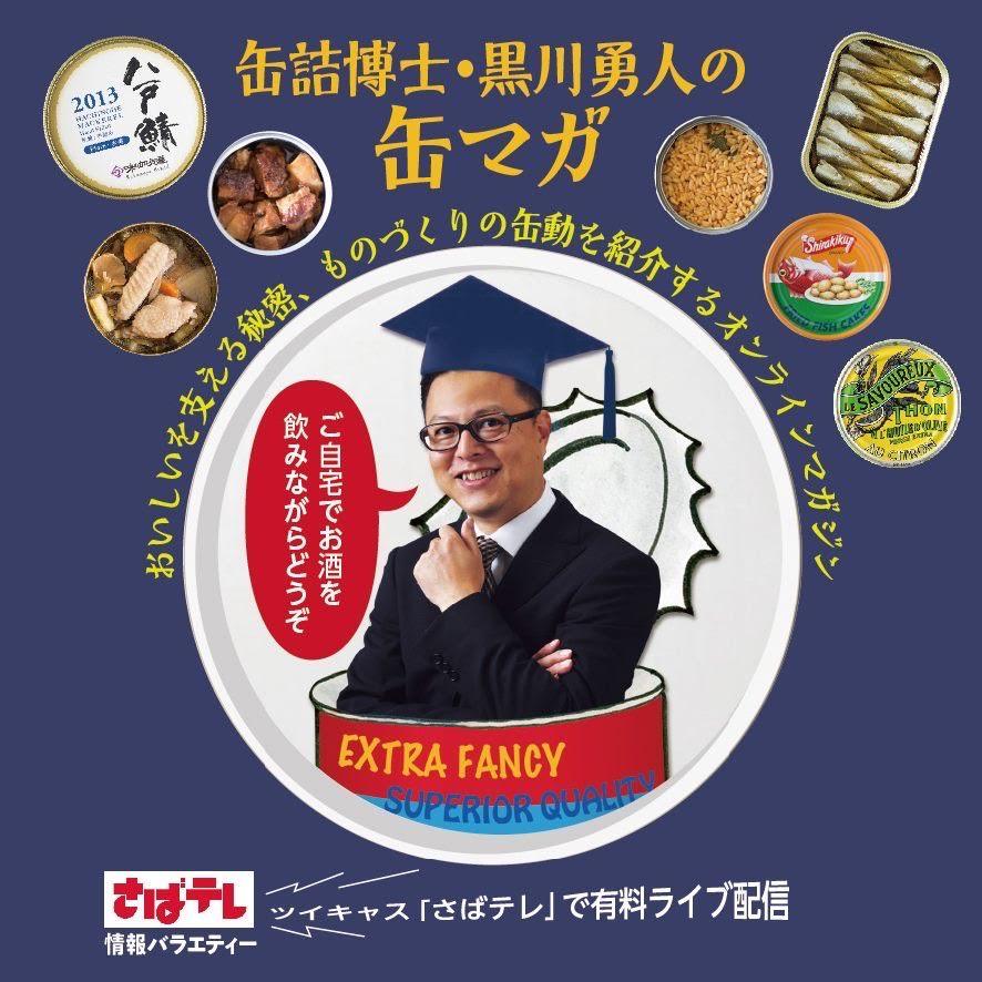 缶マガマッチング 第三回 オンライン高知のおきゃく(宴会)♫