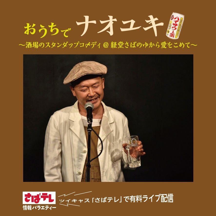 ナオユキさんの酒場のスタンダップコメディ 10月