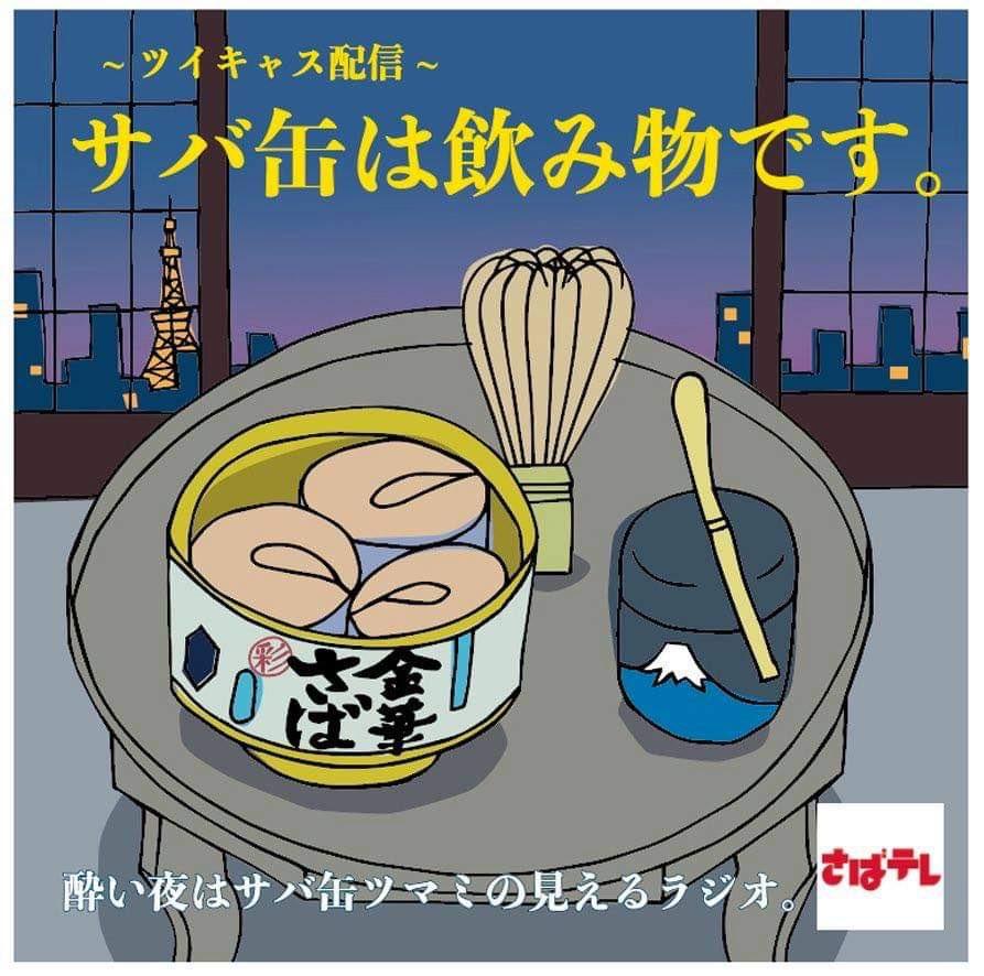 サバ缶は読み物です ゲスト デジタル美術復元師・小林泰三さん
