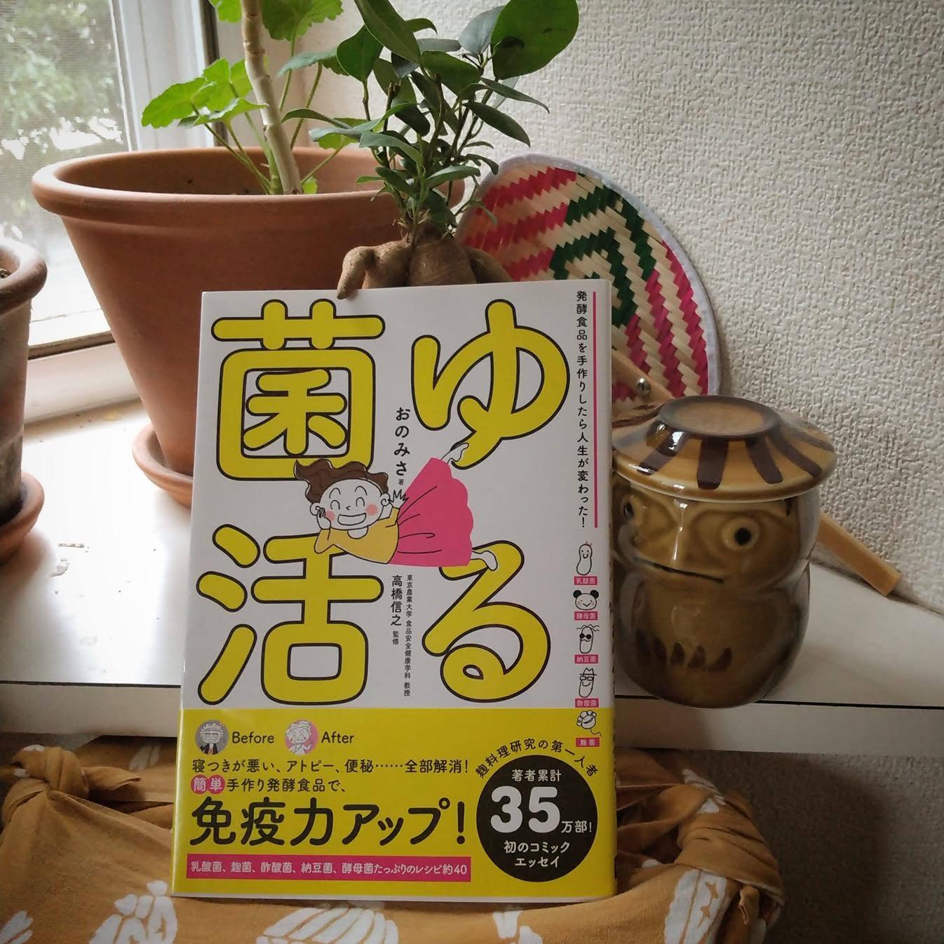 『ゆる菌活』ライフのススメ 編集メニュー