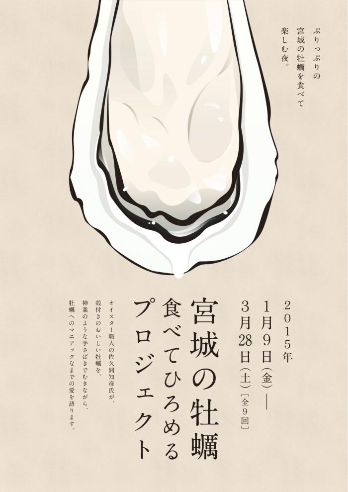 宮城の牡蠣祭りチラシ(表面)